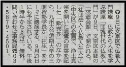 0805_8月公開講座(産経新聞)