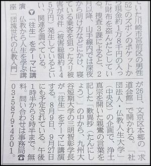 0725_7月公開講座(産経新聞)