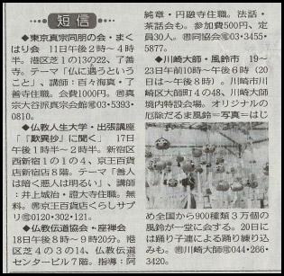 0702_7月出張講座(東京新聞)