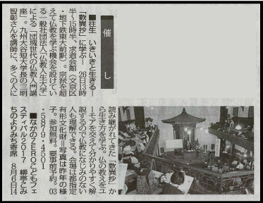 0724_7月公開講座(毎日新聞)